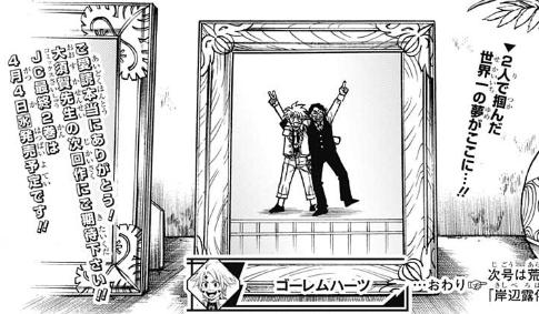 【ゴーレムハーツ】不快なキャラを全面に押し付けた打ち切り漫画